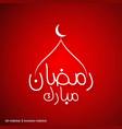 ramadan mubarak creative typography having moon vector image