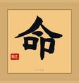 japan life hieroglyph hand drawn japanese vector image vector image