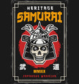 vintage color poster with japanese samurai skull vector image