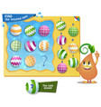 find the missing item ball summer vector image vector image