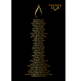 Holocaust Yizkor prayer vector image