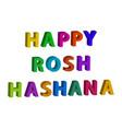 multicolored inscription 3d happy rosh a shana vector image vector image