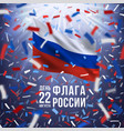russia flag background vector image