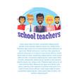 school male female teachers vector image vector image