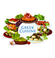 greek veggies meat seafood meal with olives vector image vector image
