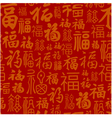 chinese Fu good luck happiness pattern vector image