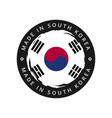 made in south korea round label vector image vector image