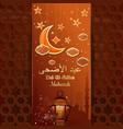 islamic design eid-ul-adha mubarak vector image
