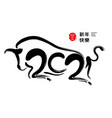 2021 ox calligraphy brush happy new year text vector image vector image