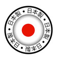 made in japan flag metal icon vector image vector image