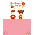 happy chinese new year 2019 texts decoration vector image