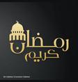 ramadan kareem creative typography with a domb
