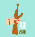 february 23 woman hand giving wood gun toy wooden vector image vector image