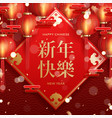holiday card for happy chinese new year vector image vector image
