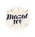 mazal tov congratulations card handwritten vector image vector image