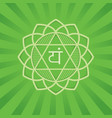 anahata - chakra of human body vector image