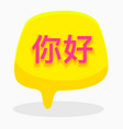 hello word on chinese language in yellow speech vector image