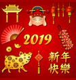 happy chinese new year 2019 set of icon vector image