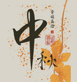 chinese hieroglyph autumn happiness truth vector image vector image