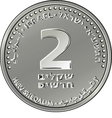 Reverse Israeli silver money two shekel coin vector image vector image