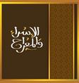 isra and miraj arabic islamic calligraphy vector image