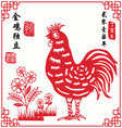 2017 Chinese Year Of The Rooster