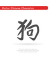 chinese character dog vector image