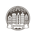amsterdam city stamp - row generic buildings vector image vector image
