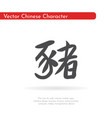 chinese character pig vector image vector image