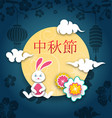 chinese mid-autumn festival oriental background vector image vector image