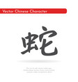 chinese character snake vector image