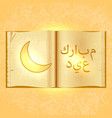 islamic holiday eid al-fitr open old book vector image
