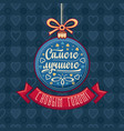 russian greeting card decorations in ball form vector image vector image