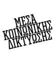 social media stamp in greek vector image vector image