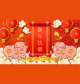 pig zodiac sign for 2019 cny or chinese new year vector image vector image