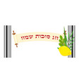 jewish holiday of sukkot four species on tallit vector image
