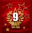 may 9 russian holiday victory russian translation vector image vector image