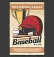 baseball sport helmet bat ball and trophy vector image