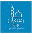 creative ramadan kareem mubarak mosque style vector image
