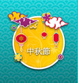 mid-autumn festival poster chinese design caption vector image