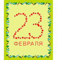 23 February Defenders day A Russian holiday Text vector image vector image