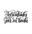 felicidades por su boda translated from spanish vector image vector image