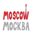 Moscow7 vector image vector image