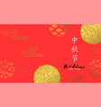 mid autumn card red and gold abstract decoration vector image
