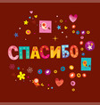thank you in russian language card vector image vector image