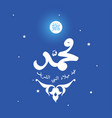 arabic calligraphy design for celebrating vector image vector image