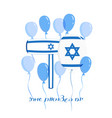 israel independence day card with balloons vector image