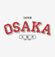 osaka japan slogan for t-shirt design tee shirt vector image vector image