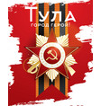 tula hero city vector image