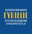 cyrillic sans serif font in retro style vector image